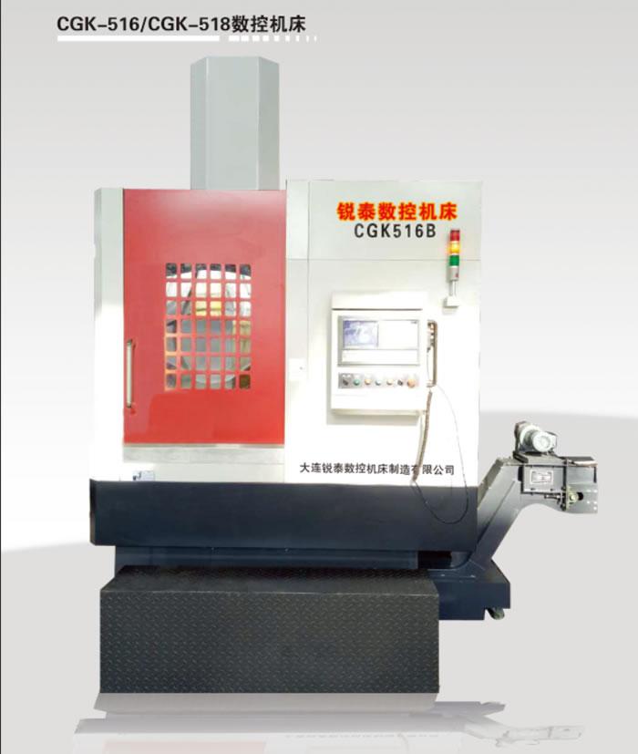 CGK-516/CGK-518数控机床